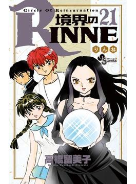 境界のRINNE 21(少年サンデーコミックス)