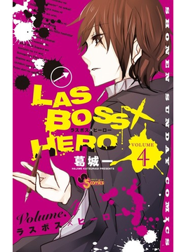 LASBOSS×HERO 4(少年サンデーコミックス)