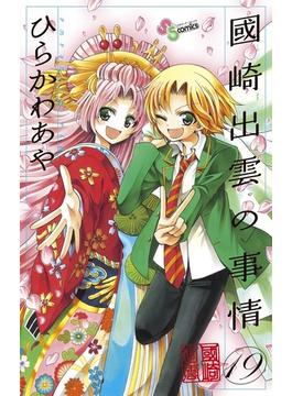 國崎出雲の事情 19(少年サンデーコミックス)