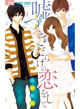 噓つきだらけの恋をして (Sho‐Comiフラワーコミックス)(少コミフラワーコミックス)