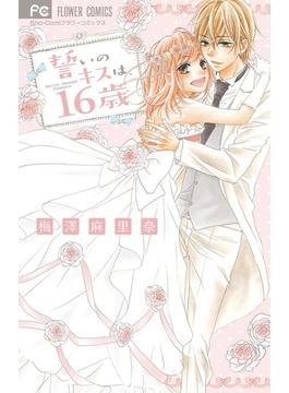 誓いのキスは、16歳 (Sho‐Comiフラワーコミックス)(少コミフラワーコミックス)