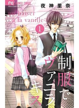 制服でヴァニラ・キス 1 (Sho‐Comiフラワーコミックス)(少コミフラワーコミックス)