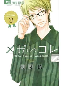 メガ∞コレ 3(別コミフラワーコミックス)