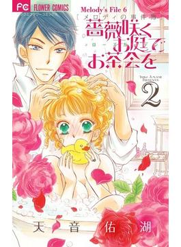 薔薇咲くお庭でお茶会を 2(別コミフラワーコミックス)