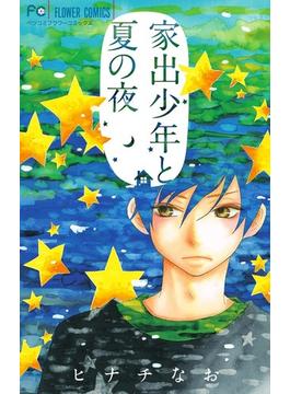 家出少年と夏の夜 (ベツコミフラワーコミックス)(別コミフラワーコミックス)