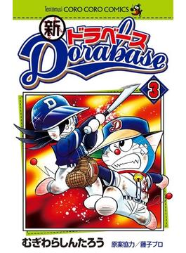 新ドラベース 3 (コロコロコミックス)(コロコロコミックス)