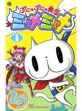 ぷにゅぷにゅ勇者ミャメミャメ 1 (コロコロコミックス)(コロコロコミックス)