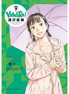 YAWARA! VOLUME9(ビッグコミックススペシャル)