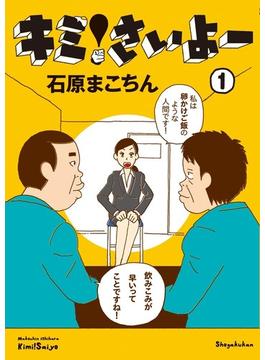 キミ!さいよー 1 (ビッグコミックス)(ビッグコミックス)