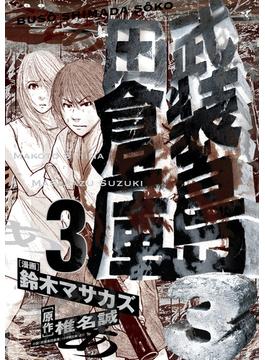 武装島田倉庫 3(ビッグコミックス)