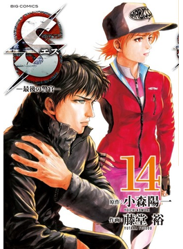 Sエス−最後の警官− 14 (ビッグコミックス)(ビッグコミックス)
