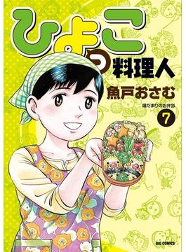 ひよっこ料理人 7 (ビッグコミックス)(ビッグコミックス)