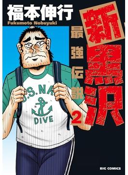 新黒沢 最強伝説 2(ビッグコミックス)