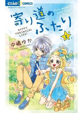寄り道のふたり 2 HAPPY YORIMICHI LIFE!(ちゃおコミックス)