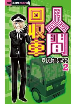 人間回収車 2 (ちゃおホラーコミックス)(ちゃおホラーコミックス)