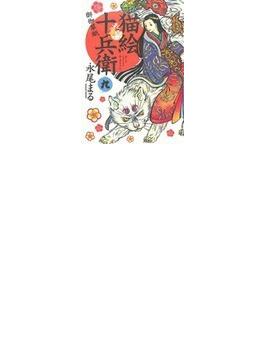 猫絵十兵衛~御伽草紙~ 9(ねこぱんちコミックス)