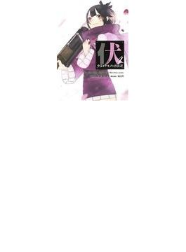伏 少女とケモノの烈花譚 4