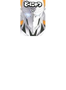 どーにゃつ 4 (ヤングガンガンコミックスSUPER)