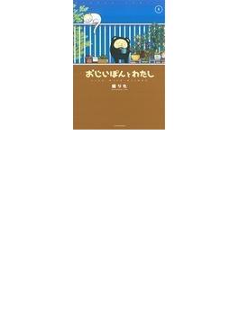 おじいぽんとわたし 1 (bamboo comics)