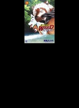 銀牙伝説WEEDオリオン 29(NICHIBUN COMICS)