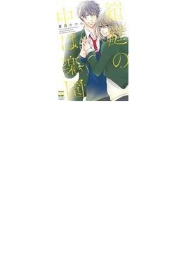 箱庭の中は楽園 (NICHIBUN COMICS)(NICHIBUN COMICS)