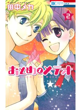 おとめとメテオ 2(花とゆめコミックス)