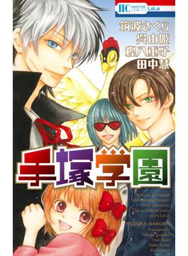 手塚学園 (花とゆめCOMICS)(花とゆめコミックス)