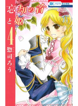 忘却の首と姫 4(花とゆめコミックス)
