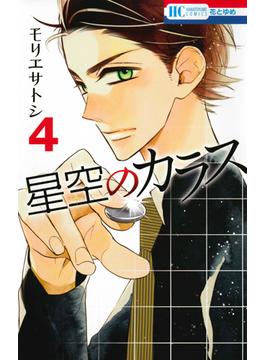 星空のカラス 4(花とゆめコミックス)