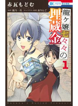 龍ケ嬢七々々の埋蔵金 1 (花とゆめCOMICS)(花とゆめコミックス)