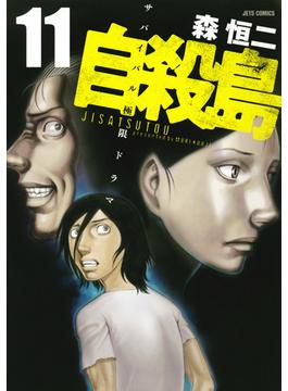 自殺島 サバイバル極限ドラマ 11(ジェッツコミックス)