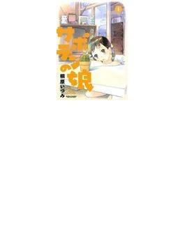サボテンの娘 1 (Action Comics)(アクションコミックス)