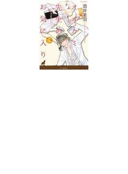 オオカミ先生のお気に入り 1 (JOUR COMICS)(ジュールコミックス)
