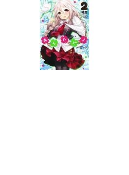 あんハピ 2(まんがタイムKRコミックス)