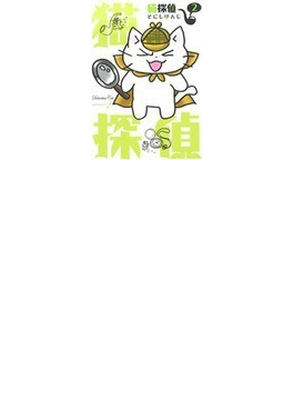猫探偵 2(BLADE COMICS(ブレイドコミックス))
