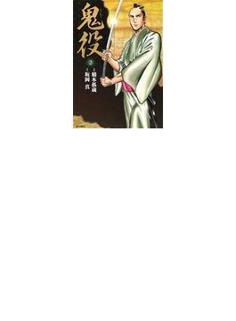 鬼役 2(SPコミックス)