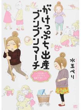 がけっぷち出産ブンブンマーチ 3歩進んで2歩下がる高齢・不育ロード (akita essay collection)(Akita Essay Collection)