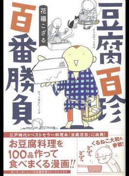 豆腐百珍百番勝負 正 (コミックエッセイの森)(コミックエッセイの森)