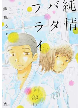 純情バタフライ When the butterfly flaps her wings,a boy's pure heart moves (f×COMICS)(F×COMICS)