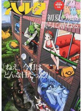 ハルタ volume14(2014MAY) (BEAM COMIX)(ビームコミックス)