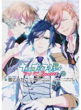 うたの☆プリンスさまっ・マジLOVE2000% 2(シルフコミックス)