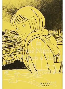 夜よる傍に (BEAM COMIX)(ビームコミックス)