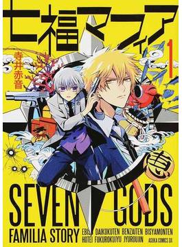 七福マフィア 1 (あすかコミックスDX)(あすかコミックスDX)
