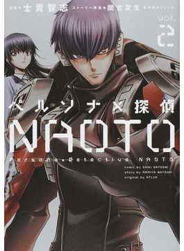 ペルソナ×探偵NAOTO vol.2 (電撃コミックスNEXT)(電撃コミックスNEXT)