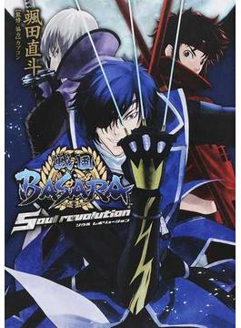 戦国BASARA〜Soul revolution〜 (電撃コミックスNEXT)(電撃コミックスNEXT)