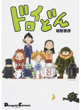 ドロイどん (Dengeki Comics EX)(電撃コミックスEX)