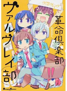 革命倶楽部ヴァルヴレイ部 (Dengeki Comics EX)(電撃コミックスEX)