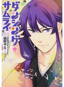ダンシング☆サムライ (電撃コミックスNEXT)(電撃コミックスNEXT)