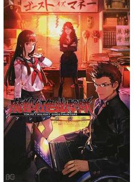 魔都紅色幽撃隊アンソロジー (ビーズログコミックス)(B'sLOG COMICS)