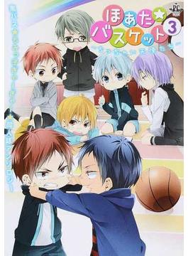 ほあた☆バスケット 3 (Philippe Comics)